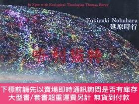 二手書博民逛書店宇宙時代の良寬罕見= Ryokan in a Cosmic Age : エコ神學者トマス·ベリーと共にY40