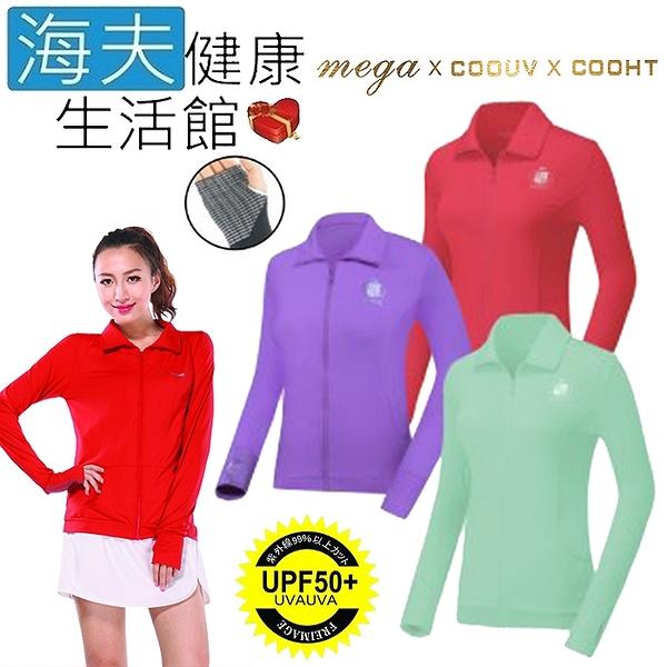【海夫健康生活館】MEGA COOUV 日本技術 涼感防曬外套 立領止滑款 三色任選(UV-F402)