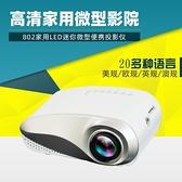 投影儀RD802微型家用投影機led迷你高清1080P掌上投影儀【新年特惠】