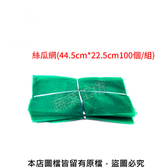 絲瓜網(44.5cm*22.5cm100個/組)