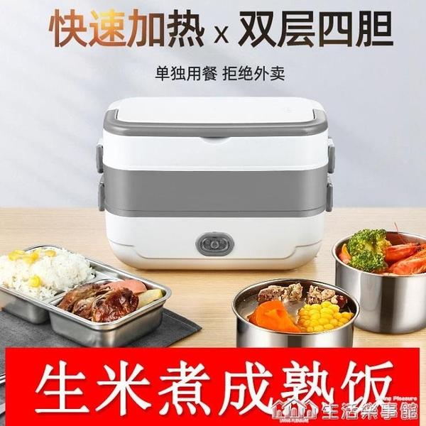 電熱飯盒便攜可插電多功能神器上班族自熱蒸煮加熱保溫便當盒 樂事館新品