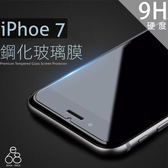 9H 玻璃貼 iPhone 7 / 8 鋼化玻璃 保護貼 鋼化 膜 鋼化貼 螢幕保護貼 保護膜 非滿版