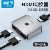 hdmi一分二切換器二進一出分配器分屏器高清線1進2一拖二分線器4K一轉二轉換器 皇者榮耀