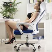 電腦椅家用辦公椅子升降轉椅網布職員椅人體工學時尚 一次元【99狂歡購物節】