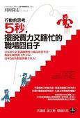 行動前思考5秒,擺脫費力又瞎忙的職場囧日子:日本頂尖企業講師傳授15種高效思考法...