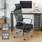 辦公椅 書桌椅 電腦椅 主管椅 椅【I0317】Shark 二代新型線控伸縮腳靠電腦椅 MIT台灣製 完美主義