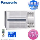 Panasonic國際4-6坪右吹冷專變頻窗型冷氣 CW-P36CA2~自助價