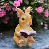 花園雜貨 庭院小擺件 樹脂小兔子擺件創意小動物園