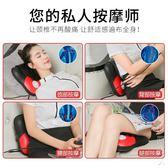 按摩器頸椎頸部腰部肩部多功能全身按摩枕頭家用電動按摩靠墊 220vigo街頭潮人