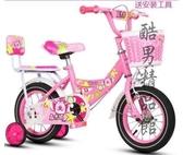 兒童自行車2-3-4-6-7-8-9-10歲寶寶腳踏單車童車女孩男孩小孩公主 後街五號
