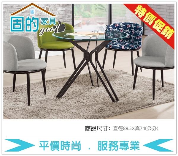 《固的家具GOOD》492-3-AP 蒂娜3尺玻璃圓桌