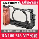 【RX100M7】金屬兔籠 Ulanzi UURig C-RX100 M7 M6 適用 Sony RX100 VII