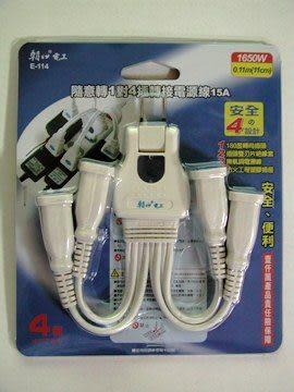 《鉦泰生活館》隨意轉1對4插轉接電源線15A0.11M( 朝日 )E-114