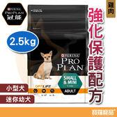 冠能ProPlan 小型及迷你成犬狗飼料 雞肉強化保護配方 2.5kg【寶羅寵品】