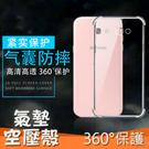 蘋果 iPhone11 Pro Max IX XR XS Max I8 I7 I6s 氣墊空壓殼 基本款 軟殼 手機殼 保護殼 全包 防摔 透明殼