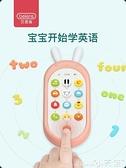 仿真手機 嬰兒手機玩具一兒童寶寶益智早教音樂可咬仿真電話1歲女孩 小天使 618