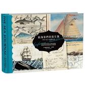 航海家們的寫生簿(60位航海家的海上傳奇與探索陸地之外未知世界的手繪實錄)