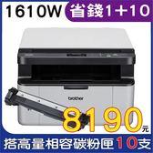 【搭TN-1000相容碳粉匣十支 限時促銷↘8190元】Brother DCP-1610W 黑白無線多功能複合機