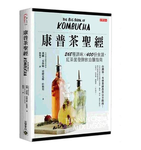 [COSCO代購] W129611 康普茶聖經:268種調味 X 400份食譜,紅茶菌發酵飲自釀指南