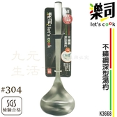 【九元  】9uLife K3668 不鏽鋼深型湯杓304 不鏽鋼一體成型湯匙SGS 合格