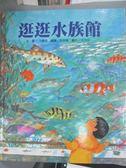 【書寶二手書T1/少年童書_YGA】逛逛水族館_艾麗奇布蘭登堡(Aliki Brandenberg)