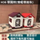 戶外狗屋 寵物房子 高檔戶外寵物小型犬塑料狗屋狗籠子洋房塑膠狗屋狗窩 2色T