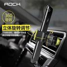 【SZ23】ROCK 車載手機支架 汽車...