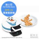 【配件王】日本代購 迪士尼 DFR-15 Olaf Waffle Maker 雪寶鬆餅機 冰雪奇緣 鬆餅機