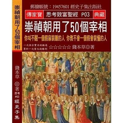 崇禎朝用了50個宰相(你叫不醒一個假寐裝睡的人你教不會一個假會裝懂的人)