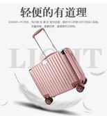 倉庫現貨快出 迷妳登機箱16寸行李箱拉桿箱旅行商務