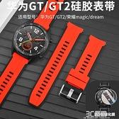 華為手錶gt2錶帶硅膠22mm Watch gt氟橡膠金屬米蘭錶帶榮耀magic/dream替 3C優購