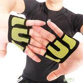 (超夯免運)健身手套男女運動女器械訓練手套單杠護手掌引體向上防滑透氣
