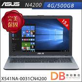 ASUS X541NA-0031CN4200 15.6吋 N4200 四核 Win10 銀色筆電(12期零利率)