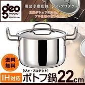 日本不鏽鋼鍋【GEO】兩手深型鍋22cm~七層鋼18-8 304複合鋼~專業級雙耳燉煮鍋~電磁爐
