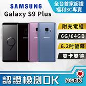 【創宇通訊│福利品】贈好禮 A級9成新 SAMSUNG Galaxy S9 Plus 6G+64GB (G965) 開發票