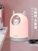 加濕器小型噴霧迷你USB桌面家用臥室靜音創意補水萌寵加濕器 魔法鞋櫃