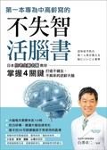 第一本專為中高齡寫的不失智活腦書:日本抗老生酮名醫教你掌握4關鍵,打造不健忘..