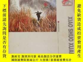 二手書博民逛書店罕見小說選刊2010年4期Y196891 出版2010