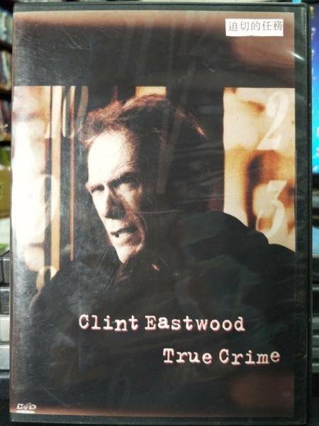 挖寶二手片-U02-016-正版DVD-電影【迫切的任務】-(直購價) 克林伊斯威特 艾沙藍華盛頓 海報是影印