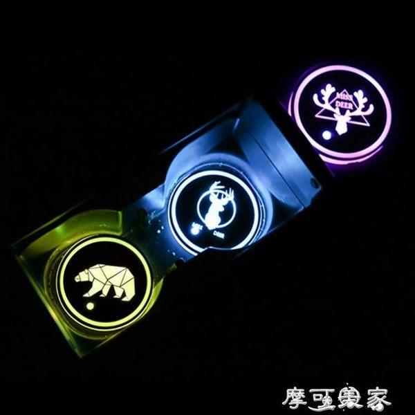missdeer汽車發光水杯墊通用LED七彩水杯墊氛圍燈車內裝飾飾改裝 摩可美家