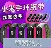 手環錶帶-小米手環2腕帶 小米3手環腕帶替換帶4代NFC版 小米2腕帶手環智能運動 快速出貨