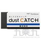 Tombow MONO dust CATCH橡皮擦 EN-DC