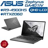 ASUS ROG Zephyrus G14 GA401IV (R9-4900HS,RTX 2060) 電競筆電 - 日蝕灰(有燈) 送type-c 65W變壓器