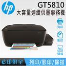 HP DeskJet GT5810 All-in-One 大供墨三合一相片噴墨多功能事務機