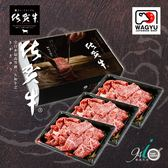 日本嚴選和牛- A5佐賀牛/ 煎炒肉片 (3入家庭組) 600g