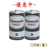[奇奇文具]【國際牌 Panasonic 電池】國際牌Panasonic1號電池/碳鋅電池/國際牌1號碳鋅電池(10封)
