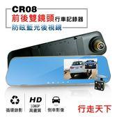 【交換禮物專區】行走天下CR08 前後雙鏡頭防眩藍光後視鏡型行車記錄器-贈16G記憶卡