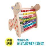 木製小鹿彩色敲琴計算架 敲琴玩具 算術玩具 早教啟蒙