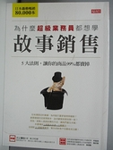 【書寶二手書T9/行銷_AOG】為什麼超級業務員都想學故事銷售_川上徹也
