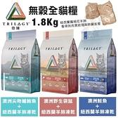*KING*TRILOGY奇境 無穀全貓糧-紐西蘭羊肺凍乾系列1.8Kg·原肉凍乾 貓糧